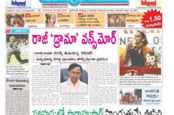 Andhra Bhoomi Epaper