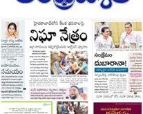 Andhra Jyothi Epaper