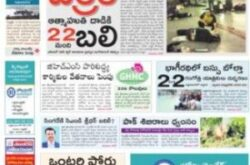 Mana Telangana Epaper Hyderabad Edition