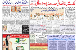 Roznama Sahara Urdu News Paper Today