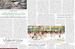 Siasat Urdu Epaper Hyderabad Edition