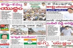 Surya Epaper Hyderabad Edition