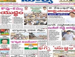 Surya Epaper Hyderabad Edition