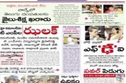 Vaartha Epaper Hyderabad Edition